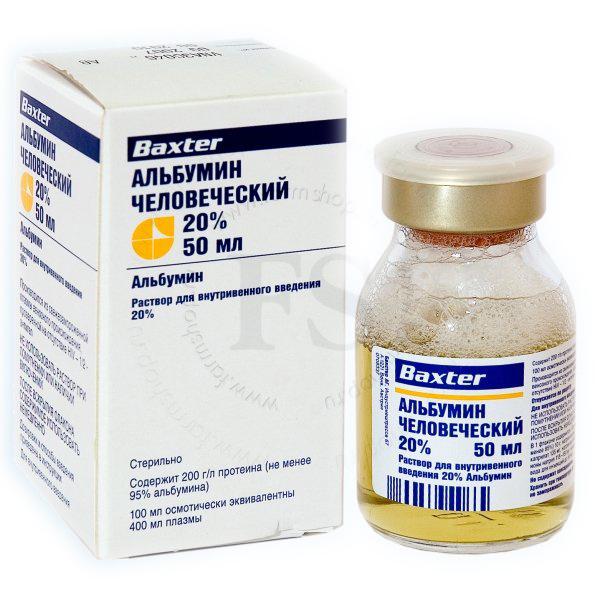 Препарат Альбумин человеческий, 20%, 50 мл.